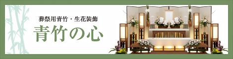 葬祭用青竹・生花装飾青竹の心