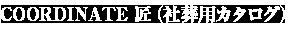 葬祭用青竹・生花装飾-COORDINATE匠